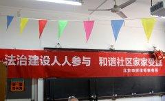 申辉律所在北京海淀科春社区成功举办继承法专题讲座